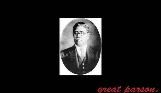 五島慶太『人間はときどき、努めて頭を空っぽにしなければだめだ。』