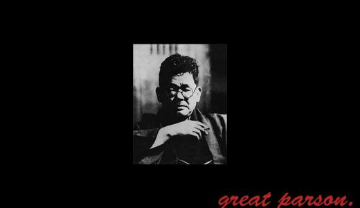 菊池寛『最善の技術には、努力次第で誰でも達し得る。それ以上の勝敗は、その人の性格、心術、覚悟、度胸に依ることが多いだろう。』