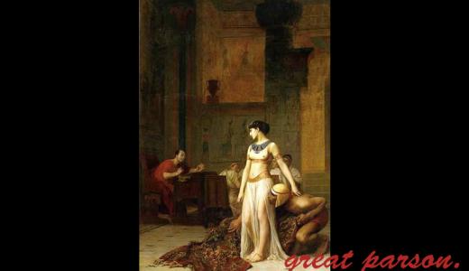 クレオパトラ『国を支配しているのは男。その男たちを支配しているのは私。』