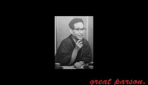 尾崎士郎『あれもいい、これもいいという生き方はどこにもねえや。あっちがよけりゃこっちが悪いに決まっているのだから、これだと思ったときに盲滅法に進まなけりゃ嘘ですよ。』