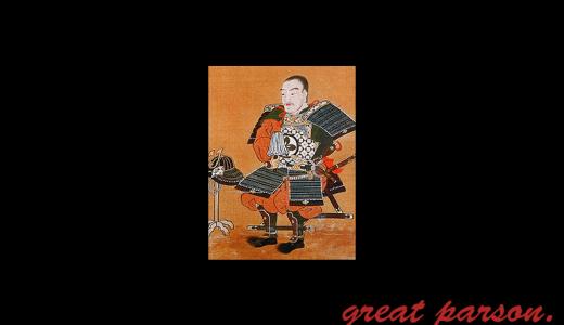太田道灌『兵法に通じている者は兵の多少によらず勢いに乗ずるものである。自分が歌を唱う声に和唱して進んで戦えば勝つ。』