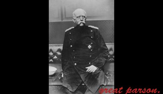 オットー・フォン・ビスマルク『わたしの立場にあっては我意を通すことは場合によってはまさに犯罪行為である。責任のない立場にあれば、そんな贅沢も許されようが。』