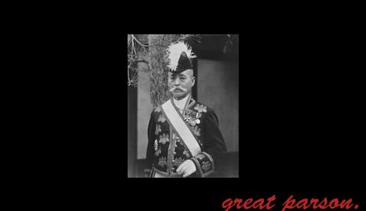 尾崎行雄『人を殺すものは労苦ではなく、クヨクヨすることだ。』