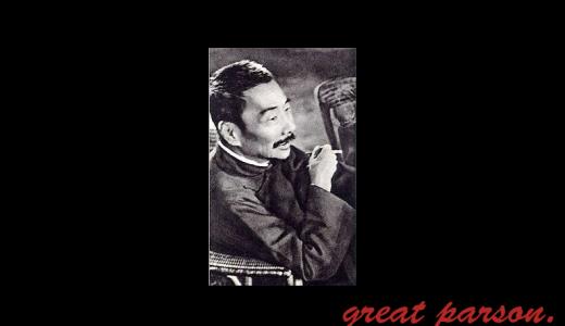 魯迅の名言・格言一覧
