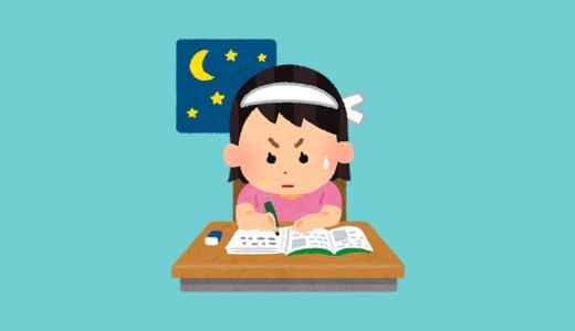 学力と睡眠時間に関係はある?一夜漬けはあまりにも古すぎる勉強法!
