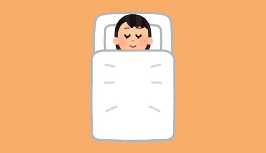 短・長時間睡眠が体に与える影響は?人の理想の睡眠時間とは