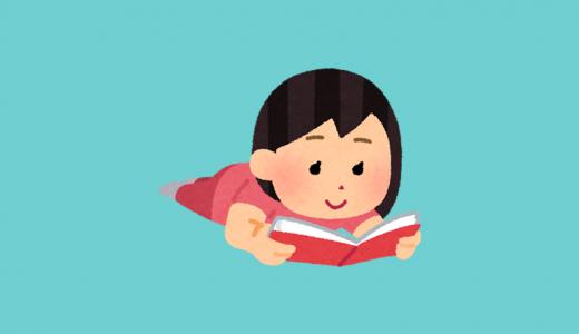 睡眠前に読書をすると寝られる?寝られない?