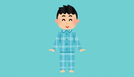 睡眠に最適な服装がパジャマである理由とは?男女別ベストパジャマの条件