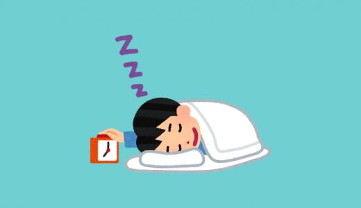睡眠関連の『全記事』一覧