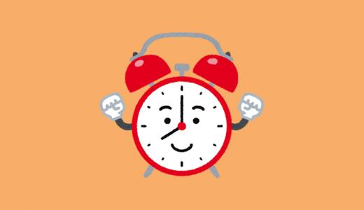 目覚ましにスヌーズ機能は逆効果?目覚まし時計の賢い利用方法とは