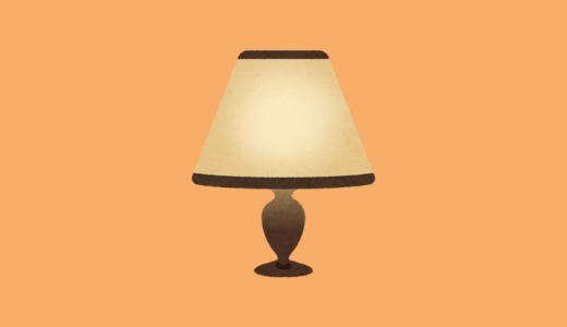 寝室の『灯り』や『色』を最適化し、良質な睡眠を得よう!(インテリア、カーテン、アイマスク)
