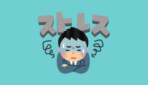 ストレスは不眠の原因になる?どんな対策を取ればいいか