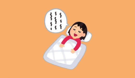 『悪夢・寝言・夜驚症』の原因とその対策は?夢をコントロールする方法はあるか