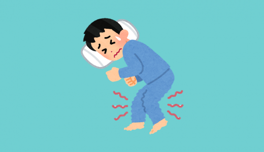 寝つきを悪くする睡眠中の足の不快感…むずむず脚症候群やこむら返りの原因とは