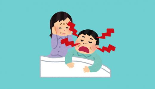 睡眠中のいびきや無呼吸は危険?原因と対策は