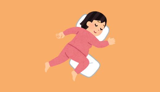 人間のベストな寝姿勢はどれ?『横向き、仰向け、うつ伏せ』