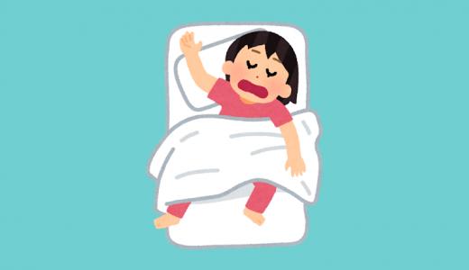 睡眠中の寝汗はその量と質に注意!汗をかくのは当たり前です。