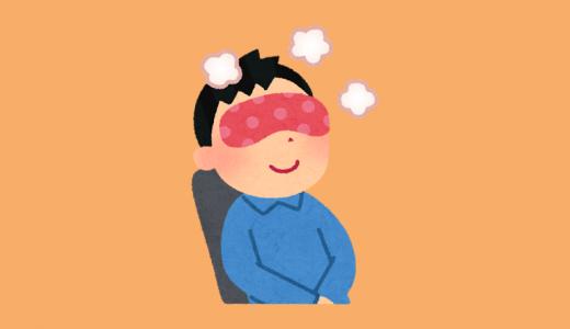 昼寝(仮眠)が睡眠に与える影響は?『寝だめ、食後の睡魔、睡眠負債』について