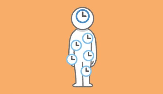 昼夜逆転・時差ボケ(概日リズム睡眠障害)の原因は体内時計?