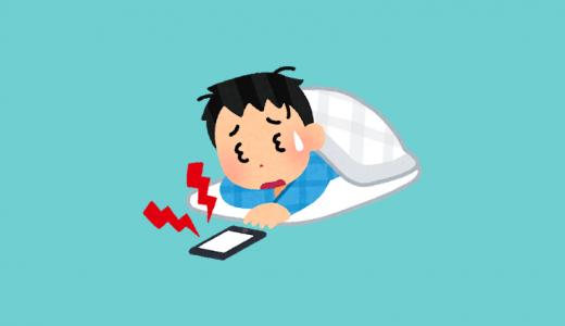 寝つきが悪く睡眠が浅い原因は何?