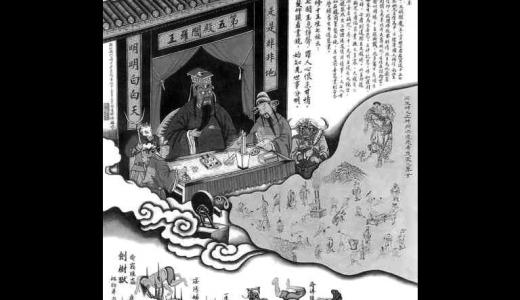 あらゆる神話や宗教で共通する『死後の審判』とは?