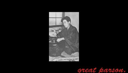 小林多喜二『世の中は、幸福ばかりで満ちているものではない。不幸であるから幸福がある。そこを忘れないでくれ。』