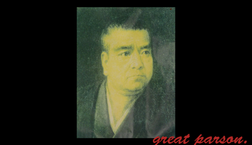 西郷隆盛『己を利するは私、民を利するは公、公なる者は栄えて、私なる者は亡ぶ。』