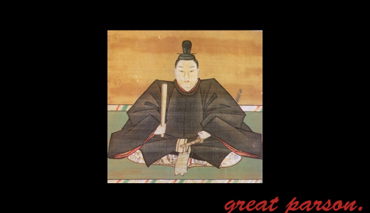 島津義弘『座すべきときには座し、走るべきときには走れ。』