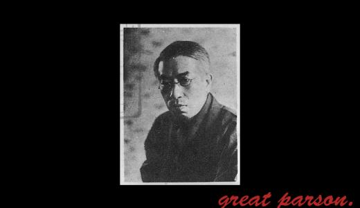 島崎藤村『今日まで自分を導いてきた力は、明日も自分を導いてくれるだろう。』