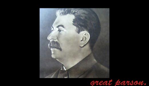 スターリン『死が全てを解決する。人間が存在しなければ、問題も存在しないのだ。』
