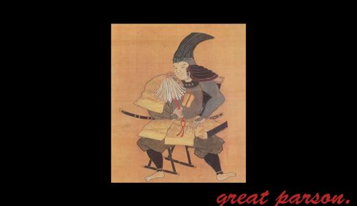 竹中半兵衛『要害がいかように堅固であっても、人の心が一つでなければものの用をなさない。』