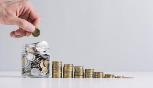 なぜお金を貯めると『お金が貯まらない』のか?