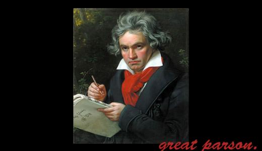 ベートーヴェン『苦悩を突き抜ければ、歓喜に至る。』