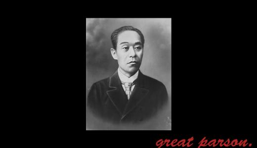 福沢諭吉『独立の気力なき者は、国を思うこと深切ならず。』