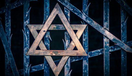 なぜユダヤ人はいつでもどこかと問題を起こしているのか?