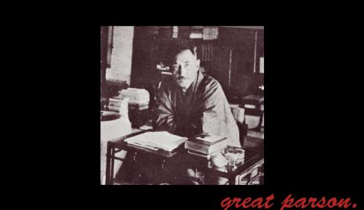 夏目漱石『もし途中で霧か靄のために懊悩していられる方があるならば、どんな犠牲を払っても、ああここだと掘り当てる所まで行ったら宜しかろうと思うのです。』