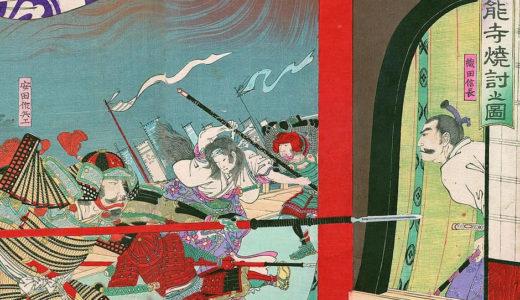 [1500~1600年編]年表で見る人類の歴史(世界史・日本史)と映画・漫画・小説一覧