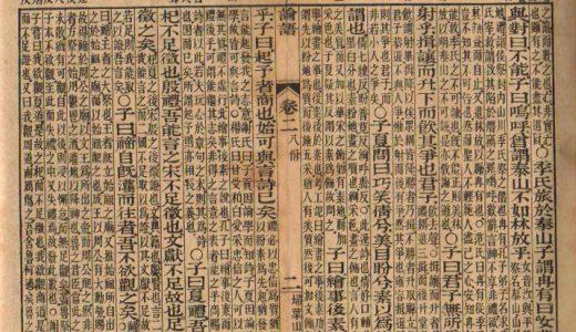 孔子は『論語』も『儒教』も知らなかった!