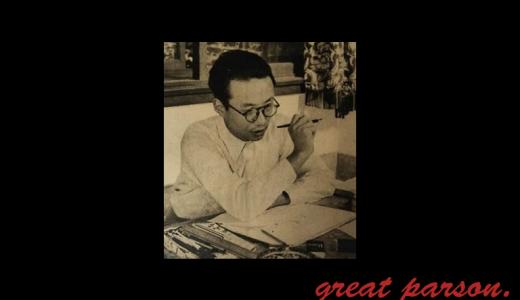 手塚治虫『今世紀の芸術作品といわれるものは、たいてい圧政や迫害の中から、レジスタンスとして生まれてくる。』