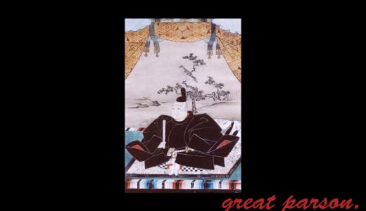 徳川家康『大将というものはな、家臣から敬われているようで、たえず落ち度を探されており、恐れられているようで侮られ、親しまれているようで疎んじられ、好かれているようで憎まれているものよ。』
