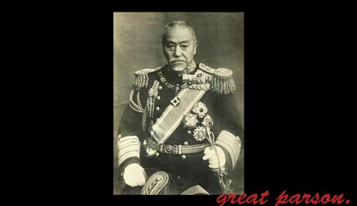 東郷平八郎『遇直と笑わるるとも、終局の勝利は必ず誠実な者に帰すべし。』