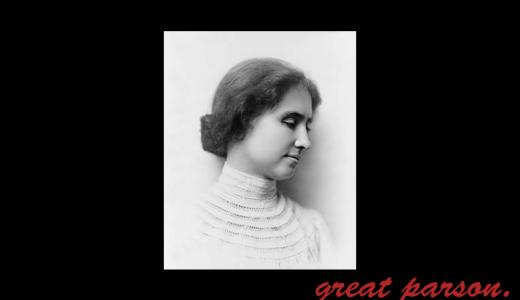 ヘレン・ケラー『自分の限界を考えたことはありませんし、限界の存在は悲しむべきものではありません。』