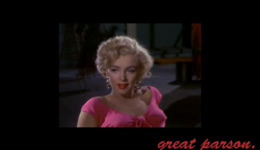 マリリン・モンロー『「冗談を言う女」に見られるのはかまわないけど、「冗談な女」に思われるのは御免だわ。』