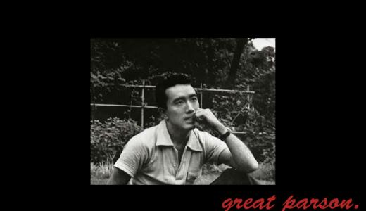 三島由紀夫『人に笑われるなどということは全く大したことじゃありません。だから我々は大いに他人の失敗を笑うべきなのであります。』