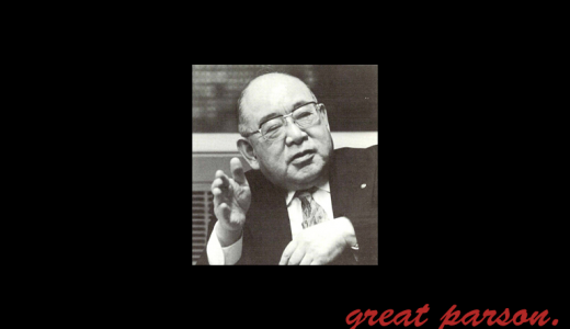 宮崎輝『一番ダメなのは新しい仕事に反対ばかりしてチャレンジしない人。そしてその仕事が失敗したら、それみたことかと批判するのもダメ人間の典型である。』