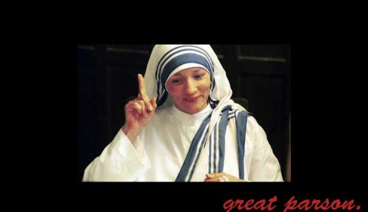 マザー・テレサ『いちばん大切な薬は、優しい愛と思いやりです。』