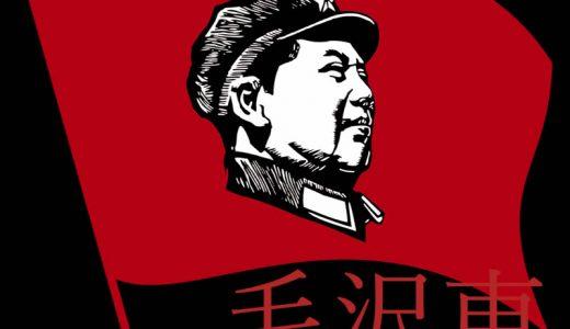 中華人民共和国の創立者『毛沢東』はなぜ5,000万人以上の国民を死なせたのか?