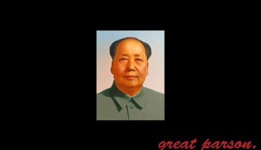 毛沢東『私の戦略は、一をもって十に対抗することである。私の戦術は、一の敵に対して十をもって撃破することである。』