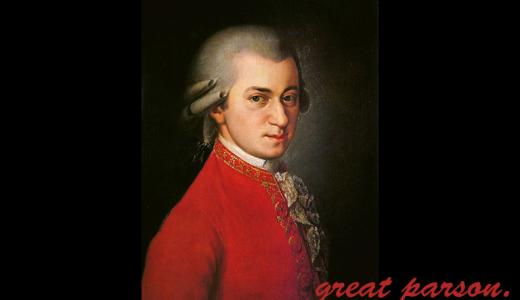 モーツァルト『誰のどんな褒め言葉も非難も気にすることはない。私はただ自分の感性に従うだけだ。』
