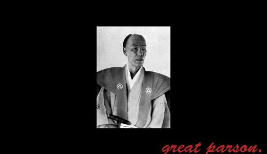 横井小楠『人必死の地に入れば、心必ず決す。』